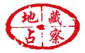 地藏占察法门