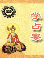 修学地藏占察法门
